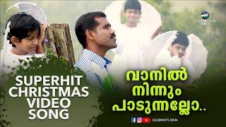 Download Hindi Video Songs - Vaanil Ninnum   New Christmas Song   Fr. Shaji Thumpechirayil   Unnimishiha