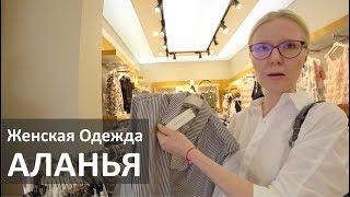 Турция: Качественная женская одежда. Цены. Где я покупаю вещи в Аланье?