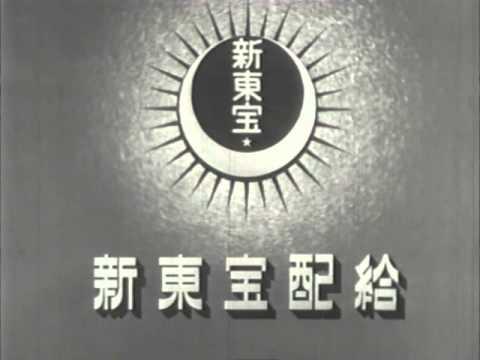 新東宝マーク 大蔵貢期 新東宝配給 (1959) - YouTube