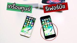 iPhone เครื่องศูนย์ VS iPhone รีเฟอร์บิชต่างกันอย่างไร || ไอโฟนนอก refurbished คืออะไร