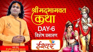 विशेष प्रसारण । श्रीमद्भागवत कथा । परम पूज्य श्री अनिरुद्धाचार्य जी महाराज | Day - 6 | Ishwar TV