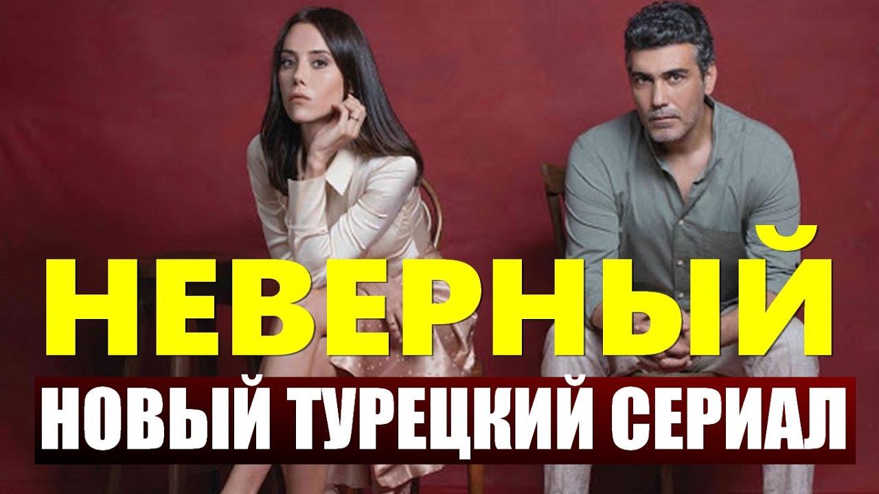 Неверный 1 серия [Дата выхода / Анонс] Новый турецкий сериал 2020 года