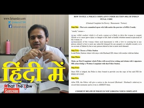 How to file a Dowry / Harassment / 498a Police Complaint by Wife | दहेज शिकायत कैसे दर्ज करें