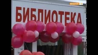 ''Книжкин дом'' - открытие библиотеки в поселке Дубровский