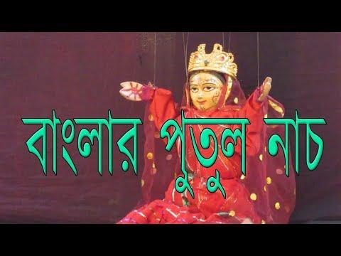 Funny  bangla putul nach /বাংলার পুতুল নাচ