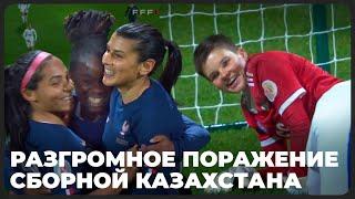 Вратарь сборной Казахстана пропустившая 12 мячей от Франции набирает известность в Сети