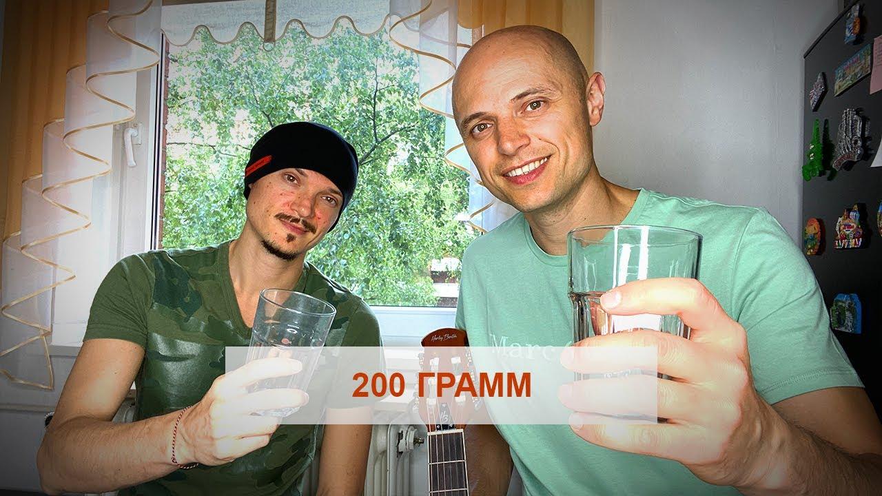 Фактор 2 -  200 грамм (братья Панченко) вариант под гитару ТЕКСТ песни