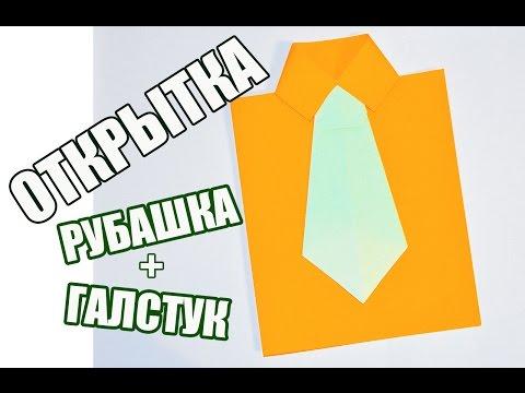 Открытка РУБАШКА с ГАЛСТУКОМ / ПОДЕЛКИ из бумаги  ОРИГАМИ Своими руками