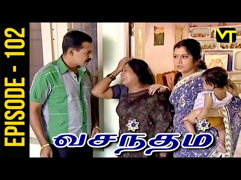 Vasantham Tamil Serial Episode 102 exclusively on Vision Time. Vasantham serial was aired by Sun TV in the year 2005. Actress Vijayalakshmi suited the main role of the serial. Vasantham Tamil Serial ft. Vagai Chandrasekhar, Delhi Ganesh, Vathsala Rajagopal, Shyam Ganesh, Vishwa, Durga and Priya in the lead roles. Subscribe to Vision Time - http://bit.ly/SubscribeVT  Story & screenplay : Devibala Lyrics: Pa Vijay Title Song : D Imman.  Singer: SPB Dialogues: Bala Suryan  Click here to Watch :   Kalasam: https://www.youtube.com/playlist?list=PLKrQXcb2YJU097x60nl4osYp1hB4kYJ-7  Thangam: https://www.youtube.com/playlist?list=PLKrQXcb2YJU3_Dm5GtlScXBPqc2pmX3Q5  Thiyagam:  https://www.youtube.com/playlist?list=PLKrQXcb2YJU3QSiSiTVOQ-lI4hDr2TQBl  Rajakumari: https://www.youtube.com/playlist?list=PLKrQXcb2YJU3iijZXtnzeMvAjRVkdMrAR   For More Updates:- Like us on Facebook:- https://www.facebook.com/visiontimeindia Subscribe - http://bit.ly/SubscribeVT
