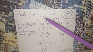 Десятичные дроби. Найдите значение выражения. ГДЗ Алгебра 7 класс. √3
