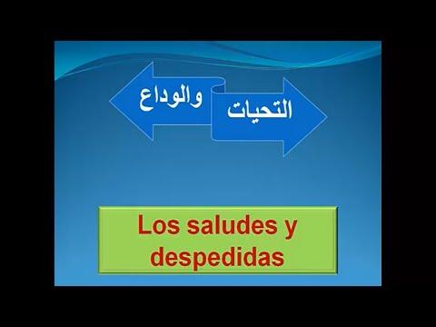 تعلم الاسبانية باللغة العربية...الدرس #7