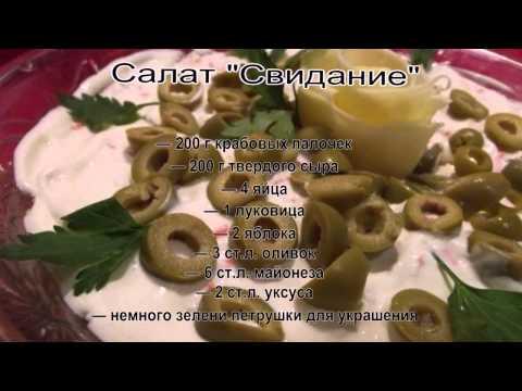 Салаты с майонезом рецепты фото.Салат Свидание