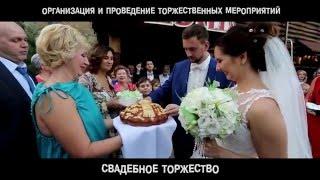 "Ведущие свадеб, Краснодар, ДУЭТ ""ПРОФИ"""