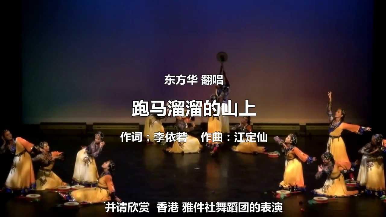 跑马溜溜的山上舞蹈_东方华翻唱《跑马溜溜的山上》 - YouTube