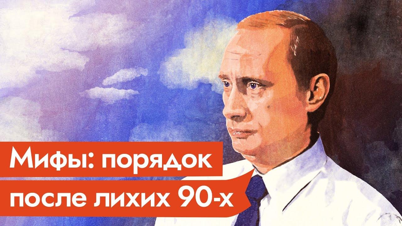 Путин-спаситель. МИФ 5: Путин навел порядок после лихих 90-х / 5 мифов о нашей истории / Максим Кац