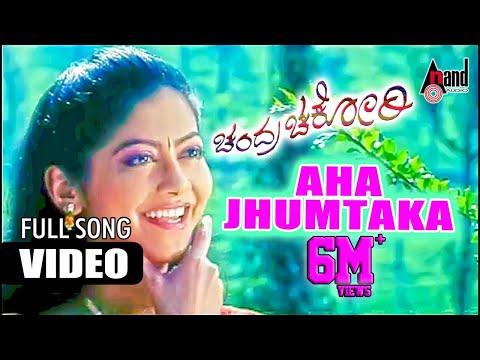 "Chandra Chakori| "" Aha Jhumtaka "" | Feat. Murali,Priya | New Kannada"