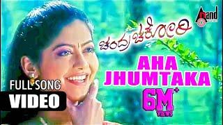 Chandra Chakori | Aha Jhumtaka | Roaring Star Sriimurali | Priya | S.Narayan | S.A.Rajkumar