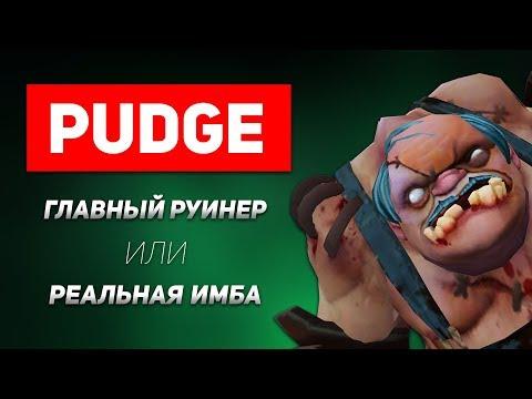 видео: ВСЯ ПРАВДА О ПУДЖЕ В ДОТЕ