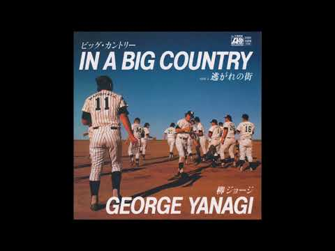 'In A Big Country'  - George Yanagi (Japanese release, 1984)