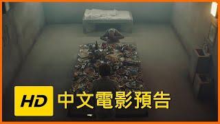 《饑餓鬥室》HD中文電影預告【The Platform】|JELLY MOV3