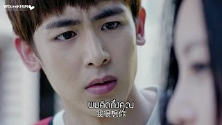[Thai Sub][HD] One and a Half Summer - EP05