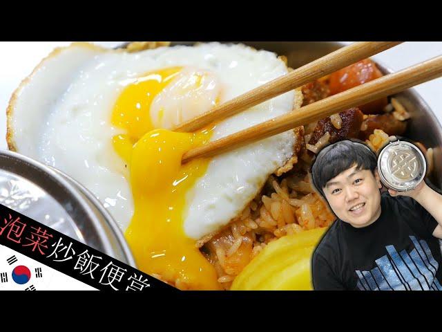 台灣的火車便當變成韓式料理啦. 泡菜炒飯便當