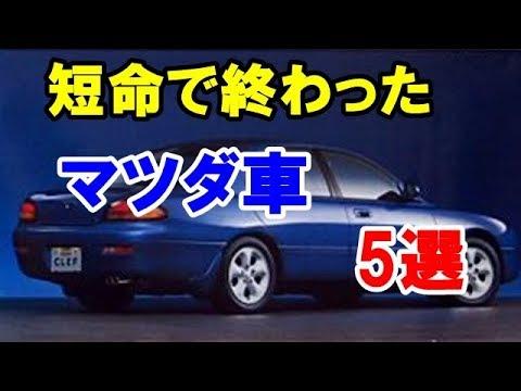 短命で終わった90年代のマツダ車5選!4年も満たずに1代で終了した残念なモデル!