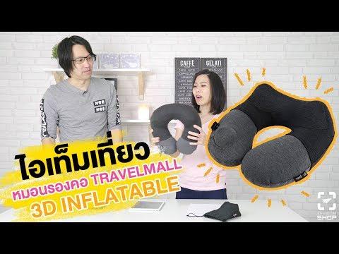 [SHOP] หมอนรองคอ Cabeau Evolution Pillow รุ่น Cool Travel Pillow - วันที่ 15 Sep 2018