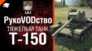 тяжелый танк Т-150 - рукоVODство от LvL1 [World of Tanks]