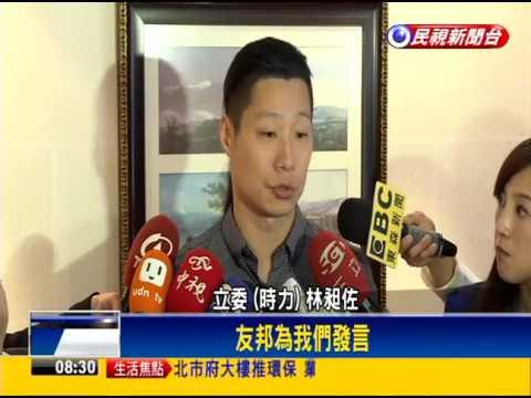 林奏延未提「TAIWAN」 林昶佐表失望-民視新聞