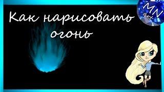 Как рисовать огонь в Paint Tool SAI // MineNastyshka(Играй в minecraft вместе с нами на канале MineNastyshka! ❤❤❤❤❤❤❤❤❤❤❤❤❤❤❤❤❤❤❤❤❤❤ Открой и дам печеньку!..., 2014-08-25T18:22:47.000Z)