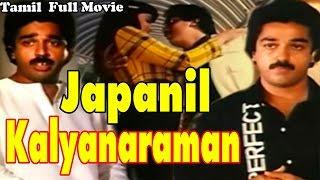 Japanil Kalyanaraman Tamil Full Movie : Kamal Hassan, Radha, Sathyaraj