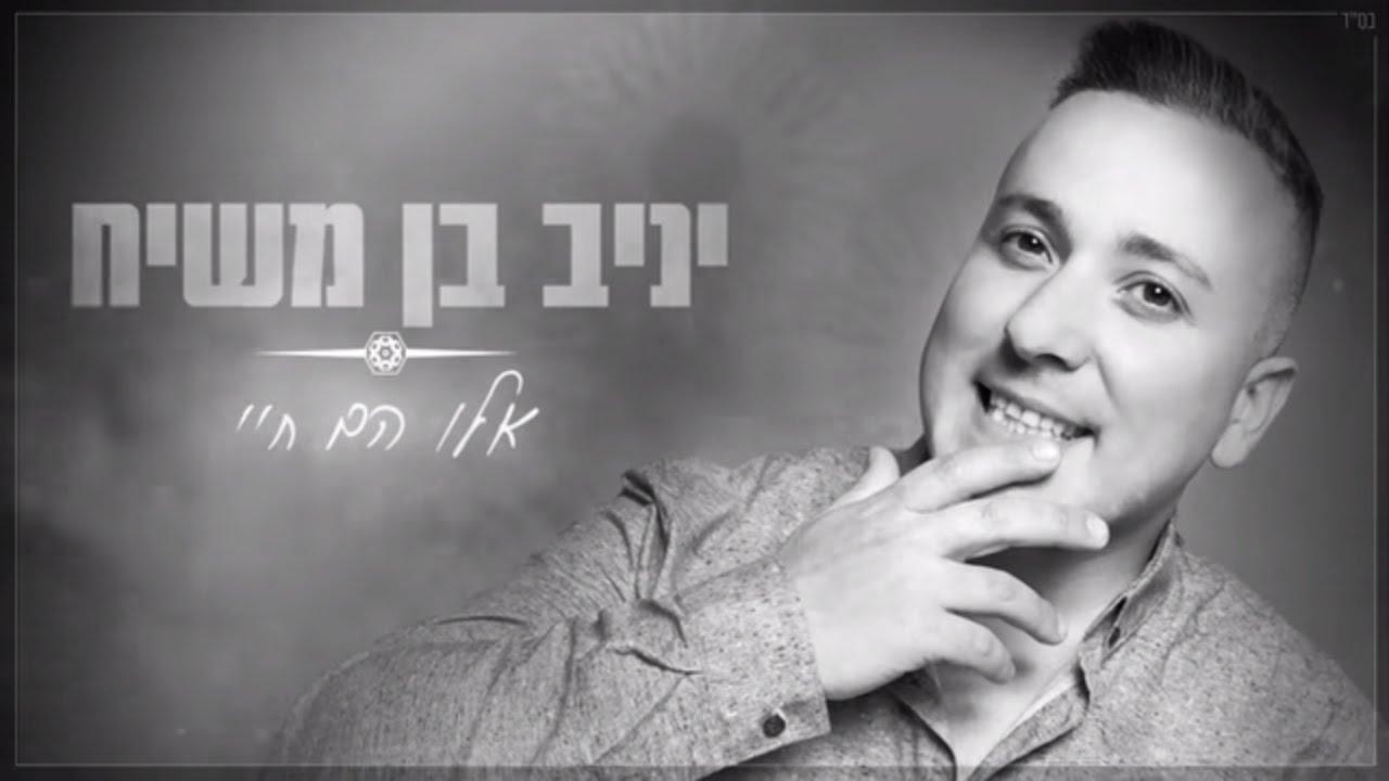יניב בן משיח - אלו הם חיי | Yaniv Ben Mashiach - Elu Hem Hayay