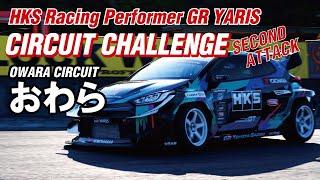 HKS Racing Performer GR YARIS サーキットチャレンジ - おわらサーキット2nd ATTACK -