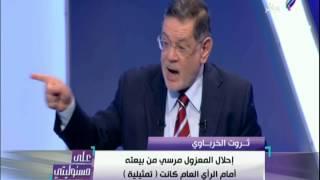 على مسئوليتي - ثروت الخرباوي يفضح المعزول محمد مرسي وحكاية