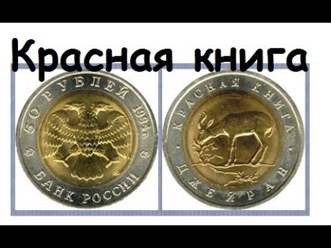 Цены на монеты России и СССР Красная Книга 1991 1994 годов Купить .