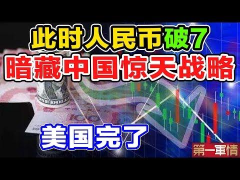 突发!此时人民币破7,暗藏中国惊天战略!美国完了!