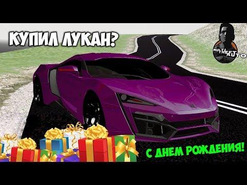 КУПИЛ LYKAN НА СВОЙ ДЕНЬ РОЖДЕНИЯ!? | SMOTRA MTA