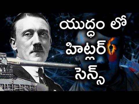 Hitler Sixth Sense | Hitler History | యుద్ధం లో హిట్లర్ ని కాపాడిన అతని Sixth Sense | Telugu Mojo