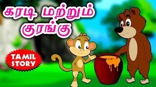 Tamil Moral Stories for Kids - Kuranku Marrum Karati | கரடி மற்றும் குரங்கு | Tamil Fairy Tales