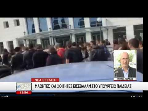 Εισβολή σπουδαστών στο γραφείο του Κ. Γαβρόγλου