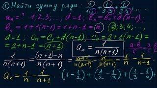 Числовые ряды-3. Как находить сумму ряда