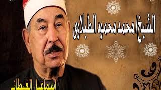 الشيخ الطبلاوى سورة الكهف تلاوة خارجية لم تنشر من قبل .