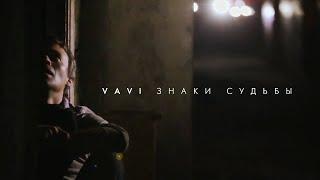 Смотреть клип Vavi - Знаки Судьбы