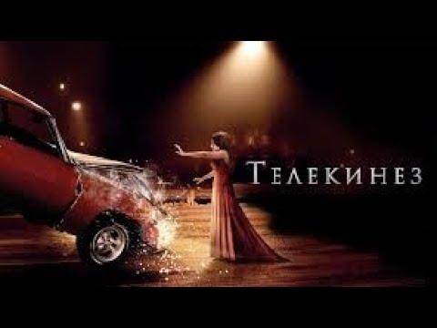 Телекинез 2018 720p (Полный фильм) Лицензия
