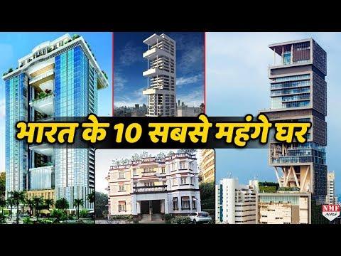 Mukesh Ambani के Antilia के अलावा भारत के 10 और महंगे घर