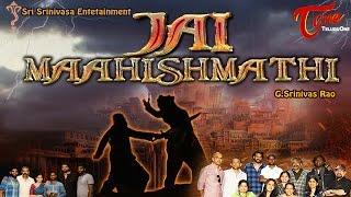 Jai Mahishmathi   New Telugu Short Film 2017   Directed by G. Srinivas Rao   #TeluguShortFilms