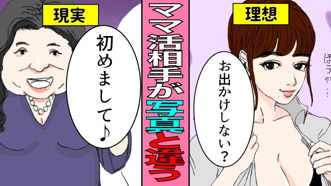 ママ 活 紹介 tinder