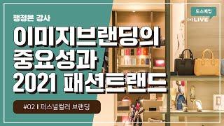 [2020 소상공인 온라인 실시간 교육   도소매업] …