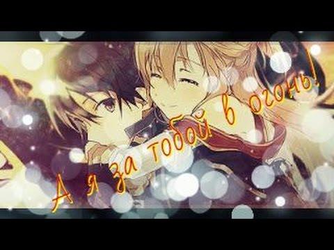 Кирито и Асуна *А я за тобой в огонь!*